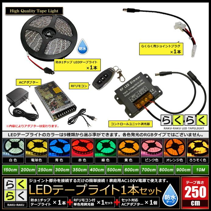 【らくらく250cm×1本セット】 防水1チップ LEDテープライト(RoHS対応) +調光器+対応アダプター付き