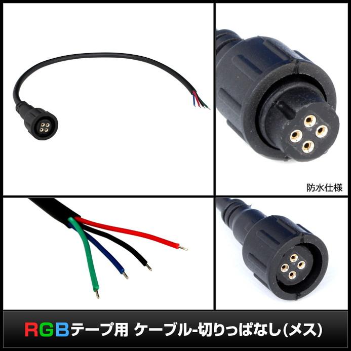 8108(50個) 防水/IP65 ケーブル-切りっぱなし (メス) 20cm