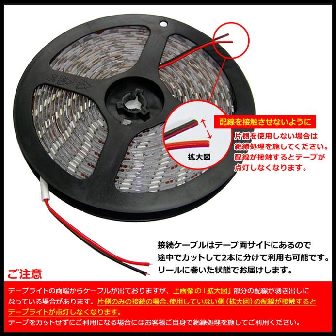 超安(1本) 非防水LEDテープライト 3チップ 12V 500cm [白ベース]