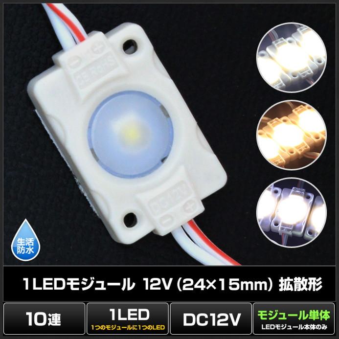 [10連×100set] 1LEDモジュール 12V (24×15mm) 拡散形