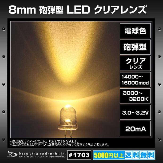 1703(10個) LED 砲弾型 8mm (クリアレンズ) 電球色 14000〜16000mcd 3000〜3200K