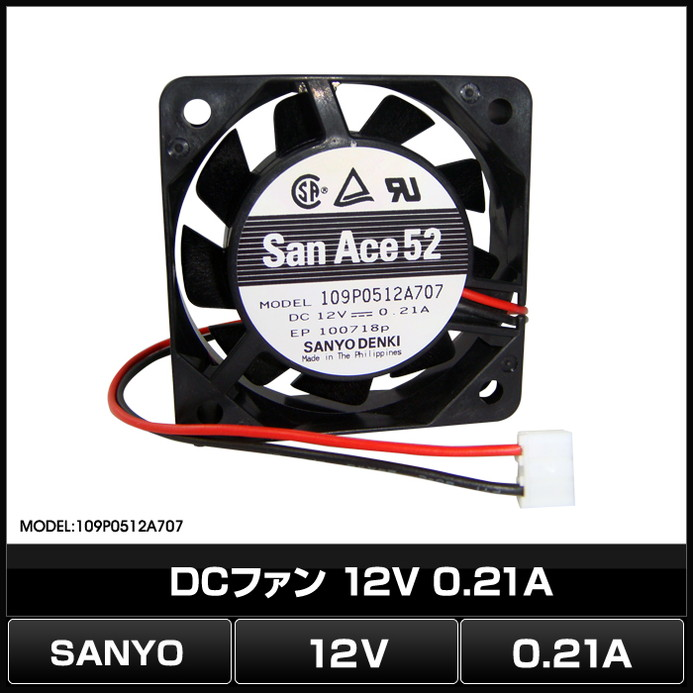 7993(1個) DCファン 12V/0.21A [SANYO]