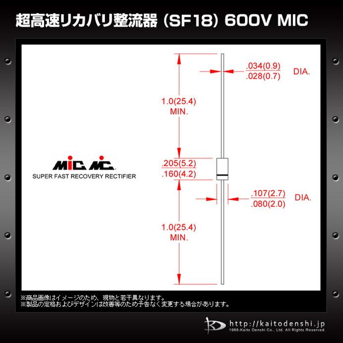 7167(100個) 超高速リカバリ整流器 (SF18) 600V MIC