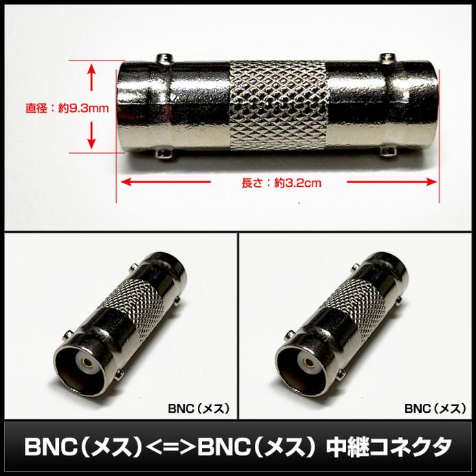 0411(2個) BNC(メス) ⇔ BNC(メス) 中継コネクタ