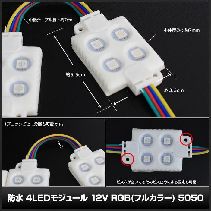 Kaito8806(10連×100set) 防水 4LEDモジュール 12V RGB(フルカラー) 5050