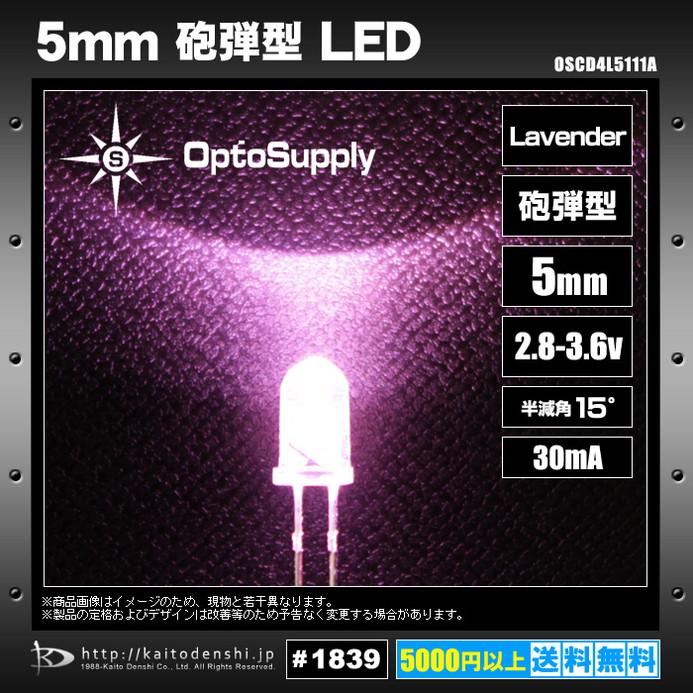 Kaito1839(500個) LED 砲弾型 5mm Lavender OptoSupply 30mA 15deg [OSCD4L5111A]