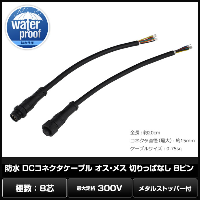 6835(1000個) 防水/IP65 DCコネクタケーブル (メタルストッパー付き) オス・メス 切りっぱなし 8ピン (小)