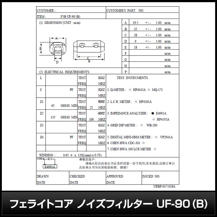 6046(1個) フェライトコア ノイズフィルター UF-90(B)
