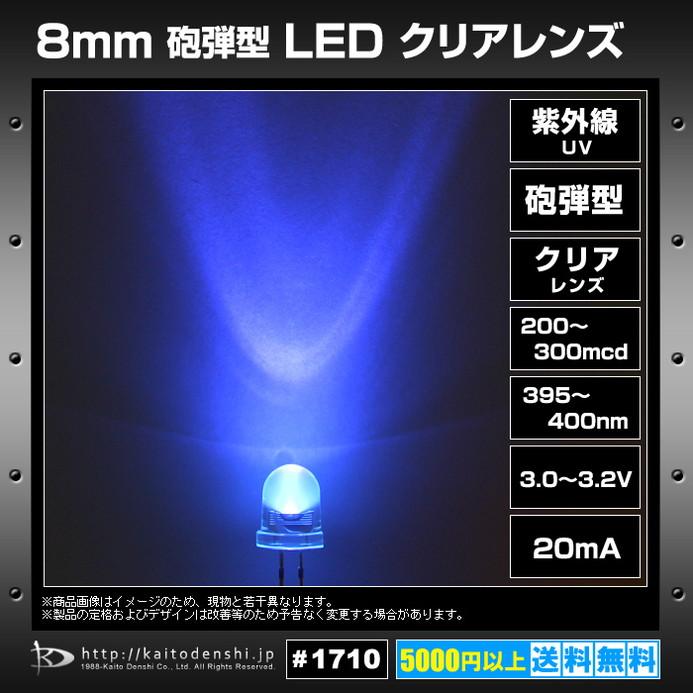 1710(10個) LED 砲弾型 8mm (クリアレンズ) 紫外線/UV 200〜300mcd 395〜400nm