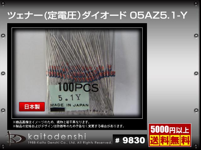 Kaito9830(100個) ツェナーダイオード(定電圧) 05AZ5.1-Y (Made in Japan)