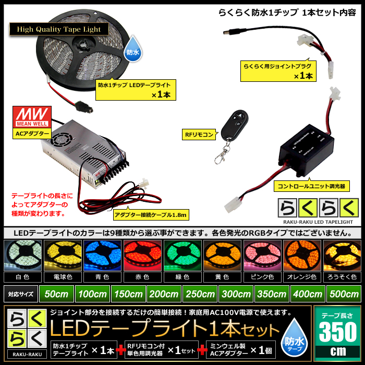 【らくらく350cm×1本セット】 防水1チップ LEDテープライト(RoHS対応) +調光器+対応アダプター付き