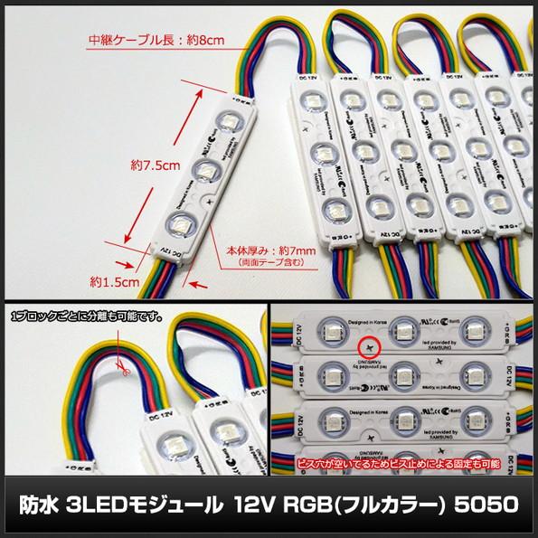 8906(20連×1pack) 生活防水 3LEDモジュール 12V RGB フルカラー 5050 白ベース