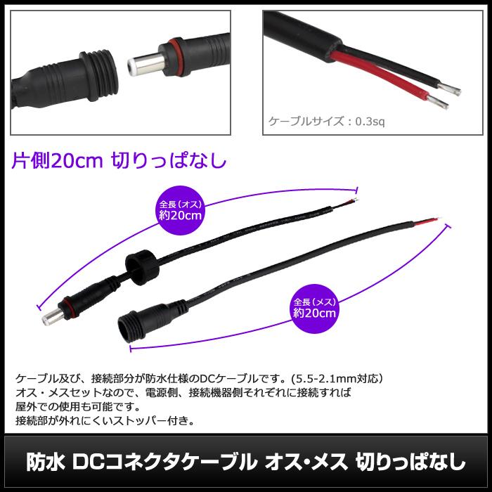 6850(1000個) 防水/IP65 DCコネクタケーブル (5.5-2.1mm対応) オス・メス 切りっぱなし