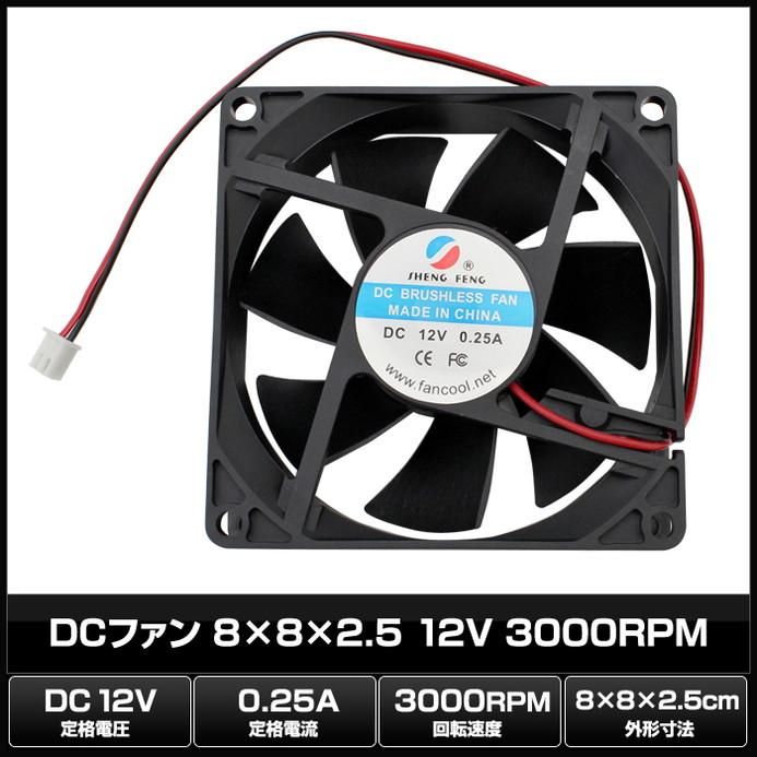 8020(1個) DCファン 8x8x2.5 (12V) 3000RPM