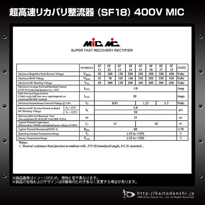 7167(50個) 超高速リカバリ整流器 (SF18) 600V MIC