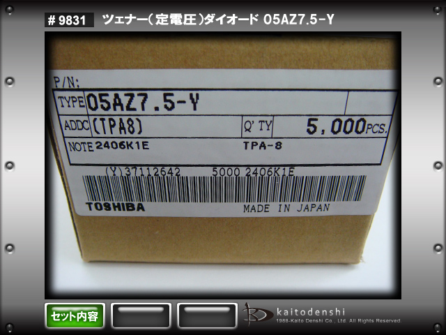 Kaito9831(100個) ツェナーダイオード(定電圧) 05AZ7.5-Y (Made in Japan)
