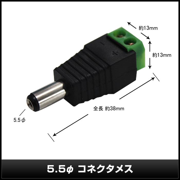 7434(1個) コネクタオス 5.5×2.1φ(ドライバー式)