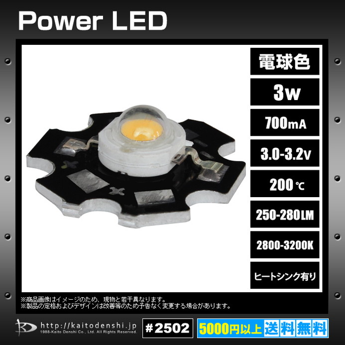 Kaito2502(100個) パワーLED 3W 電球色 星型ヒートシンク付(KD-JP3W-WW-HS)
