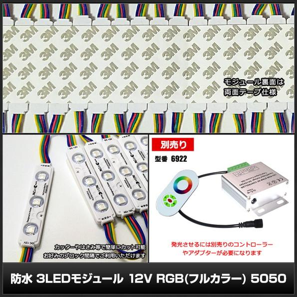 8906(20連×10pack) 生活防水 3LEDモジュール 12V RGB フルカラー 5050 白ベース