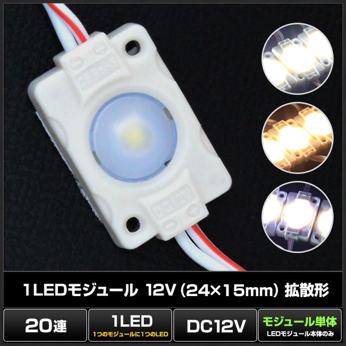[20連×10set] 1LEDモジュール 12V (24×15mm) 拡散形