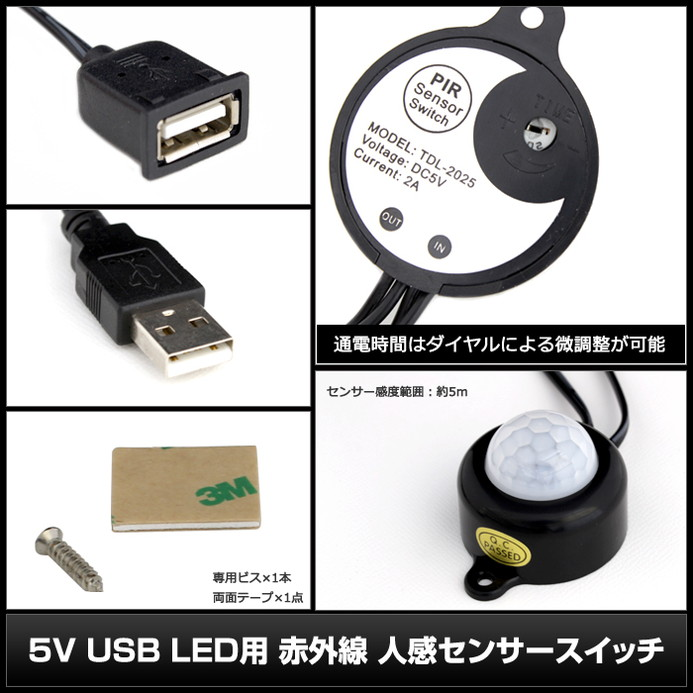 Kaito7727(1個) 5V USB LED用 赤外線 人感センサースイッチ [丸型+ケーブル付き] DC(5V 2A) TDL-2025 黒