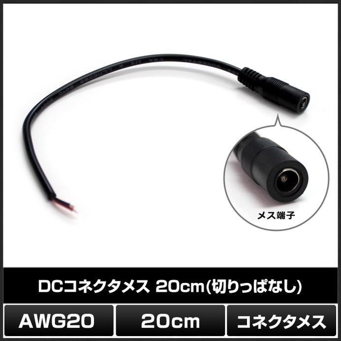 Kaito7532(1000本) 5.5-2.1φ DCコネクタメス 20cm (切りっぱなし) AWG20