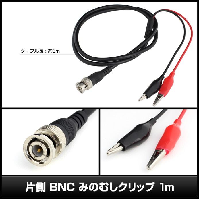 [100個] 片側 BNC みのむしクリップ 1m【6048】