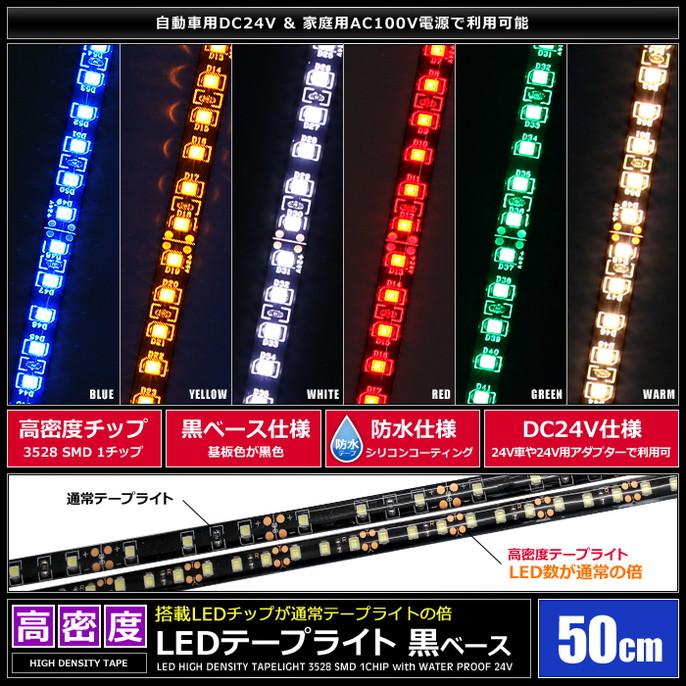 [50cm×1本] 高密度(120LED/1M) 24V LEDテープライト 防水 黒ベース