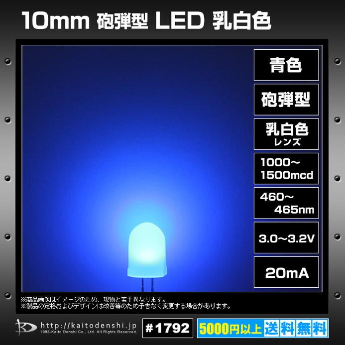 1792(10個) LED 砲弾型 10mm (乳白色) 青色 1000〜1500mcd 460〜465nm