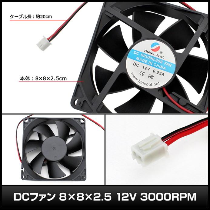 8020(10個) DCファン 8x8x2.5 (12V) 3000RPM