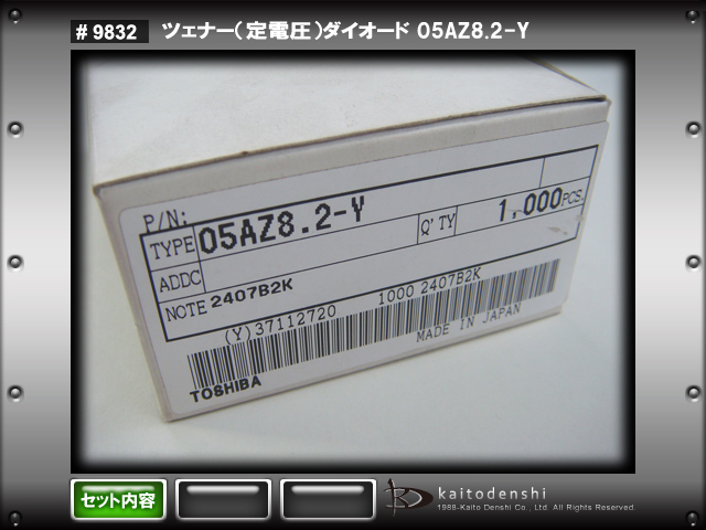 Kaito9832(100個) ツェナーダイオード(定電圧) 05AZ8.2-Y (Made in Japan)