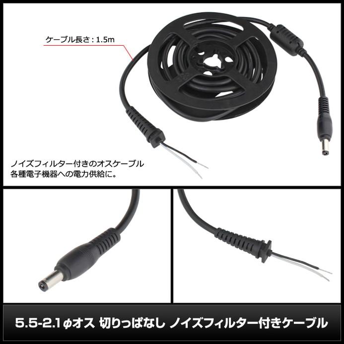 Kaito7540(10個) 5.5-2.1φオス 切りっぱなし 1.5m ノイズフィルター付きケーブル(ストレートコネクタ)