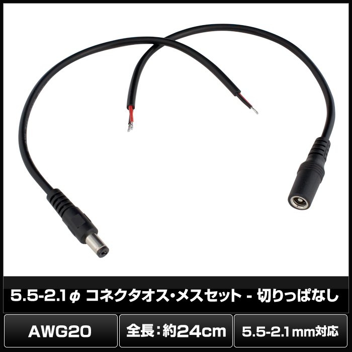 Kaito7512(1個) 5.5-2.1φコネクタオス・メスセット - 切りっぱなし AWG20 24cm