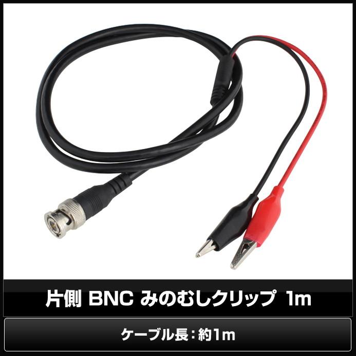 [50個] 片側 BNC みのむしクリップ 1m【6048】