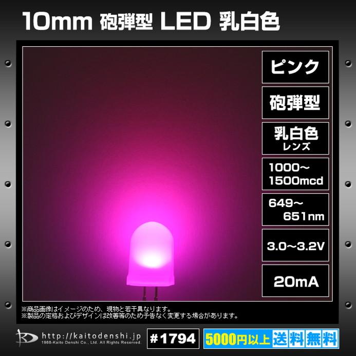 1794(10個) LED 砲弾型 10mm (乳白色) ピンク 1000〜1500mcd 649〜651nm