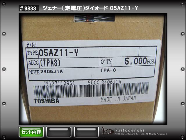 Kaito9833(100個) ツェナーダイオード(定電圧) 05AZ11-Y (Made in Japan)
