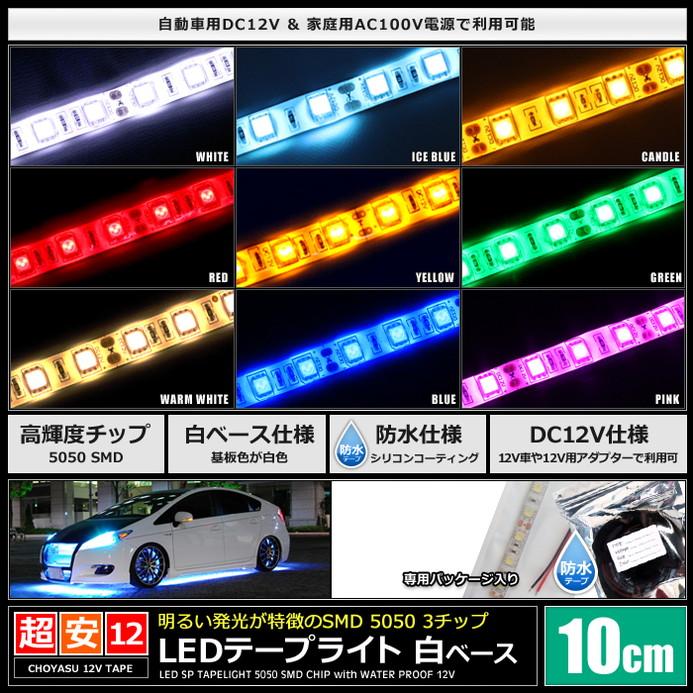 [10cm×2本] 超安12V 防水 LEDテープライト 3チップ 10cm [白ベース   ケーブル12cm]