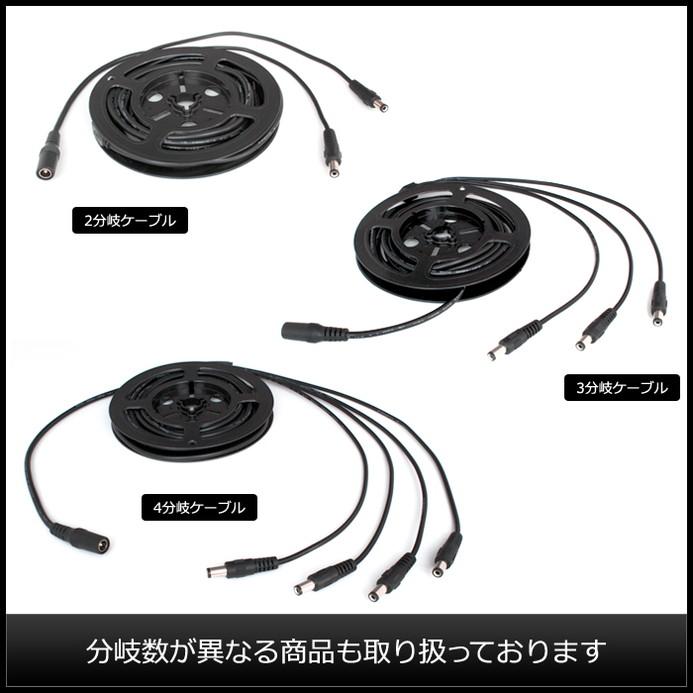 Kaito6125(50本) ACアダプタ2分岐ケーブル  5.5-2.1φ [4m]