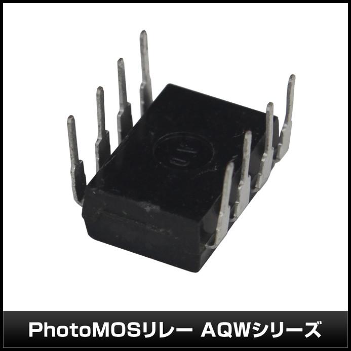 [10個] PhotoMOSリレー AQWシリーズ (DIP 8Pin) Panasonic