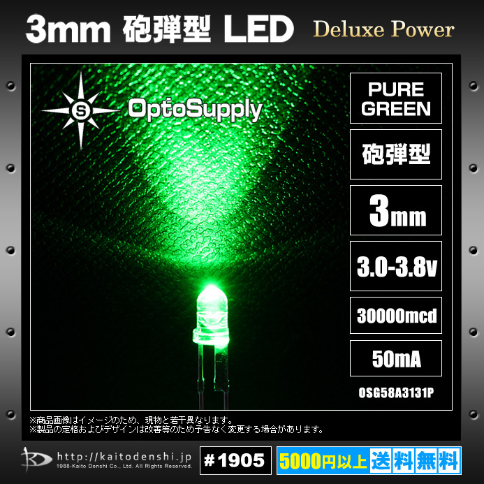 Kaito1905(1000個) LED 砲弾型 3mm Pure Green OptoSupply Deluxe Power 30000mcd 50mA [OSG58A3131P]