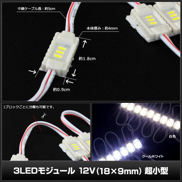 [10連×1set] 超小型 3LEDモジュール 12V (18×9mm)