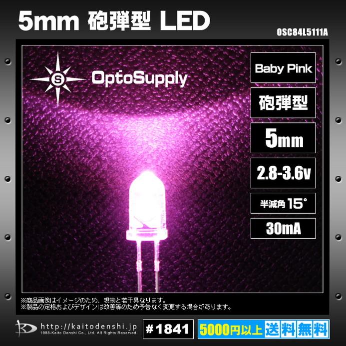Kaito1841(50個) LED 砲弾型 5mm Baby Pink OptoSupply 30mA 15deg [OSC84L5111A]