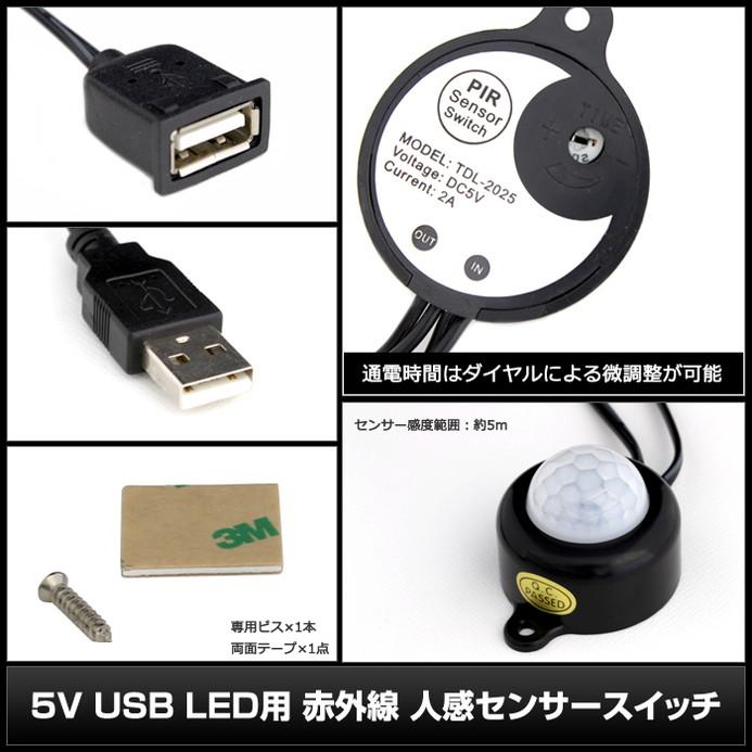 Kaito7727(50個) 5V USB LED用 赤外線 人感センサースイッチ [丸型+ケーブル付き] DC(5V 2A) TDL-2025 黒