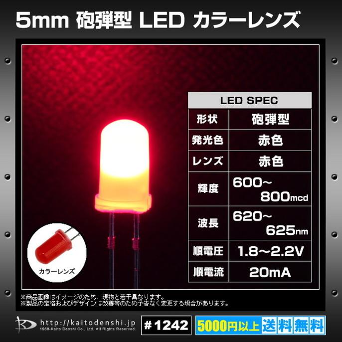 1242(50個) LED 砲弾型 5mm 赤色 (カラーレンズ) 600〜800mcd 620-625nm 1.8-2.0V