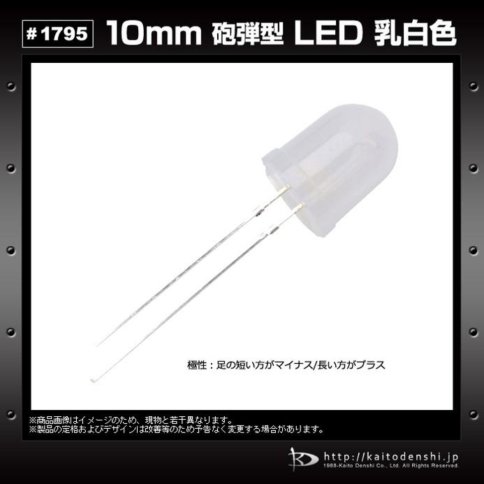 1795(10個) LED 砲弾型 10mm (乳白色) 緑色 2000〜3000mcd 520〜525nm
