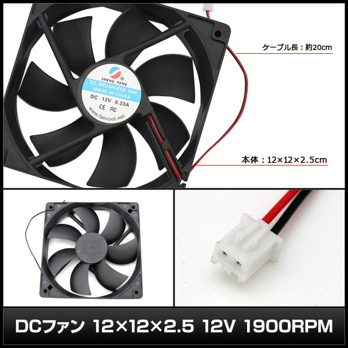 8022(1個) DCファン 12x12x2.5 (12V) 1900RPM