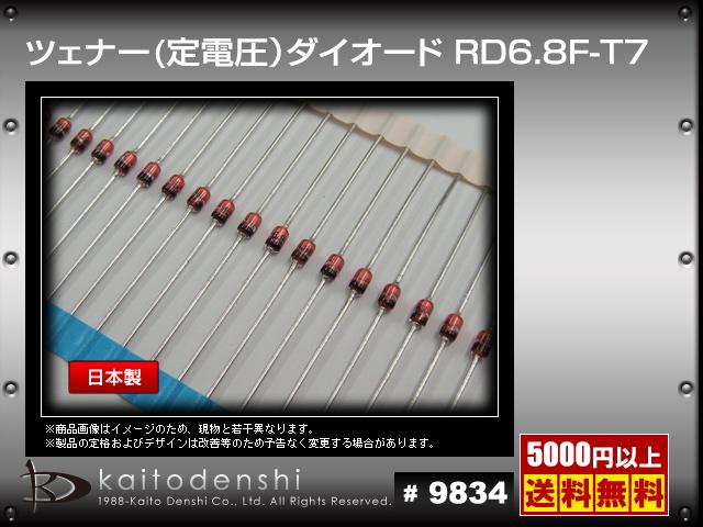 Kaito9834(100個) ツェナーダイオード(定電圧) RD6.8F-T7 (Made in Japan)