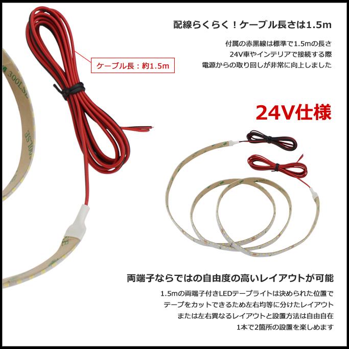 側面発光24V(1本) 高密度 防水LEDテープライト 315SMD 180cm [140LED 白ベース ケーブル長1.5m 両端子]