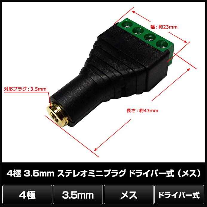 1041(1個) 4極 3.5mm ステレオミニプラグ ドライバー式(メス)