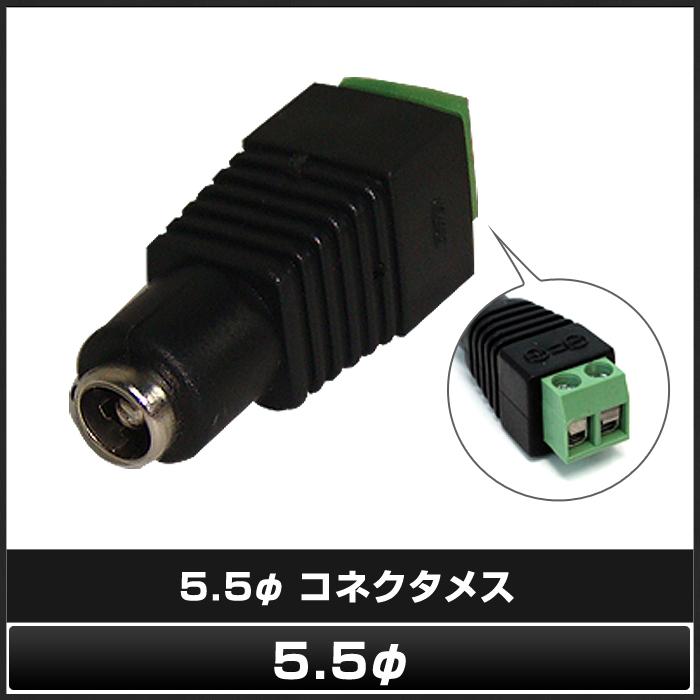 7438(1個) コネクタメス 5.5×2.1φ(ドライバー式)